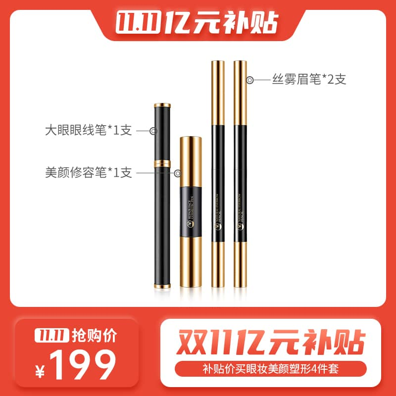 【双十一】眼妆美颜塑形4件套(大眼眼线笔1支+美颜修容笔1支+丝雾眉笔2支)