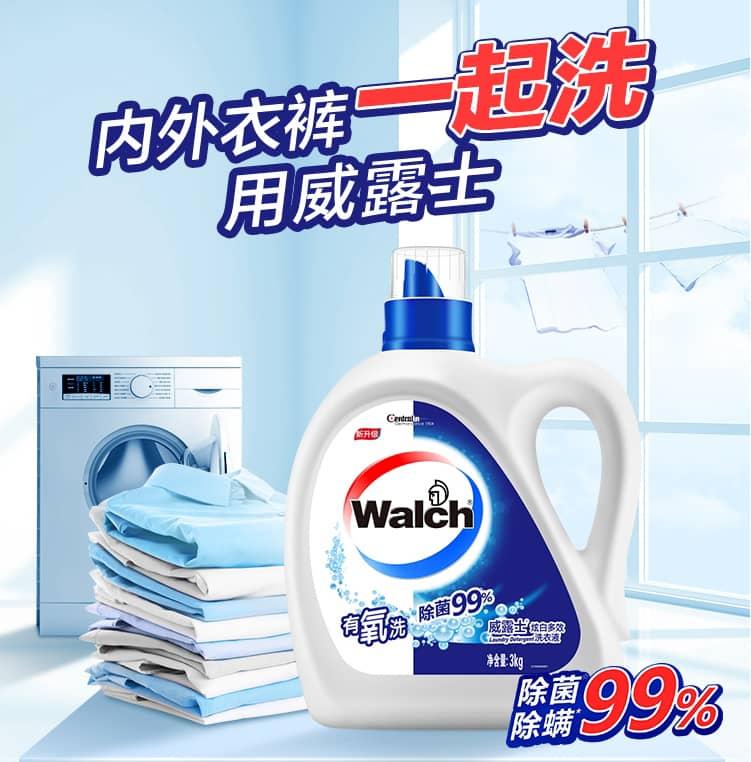 威露士抗菌有氧洗衣液瓶装套装