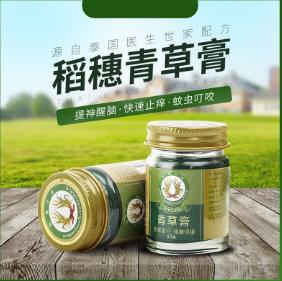 网红爆款泰国稻穗青草膏 15g