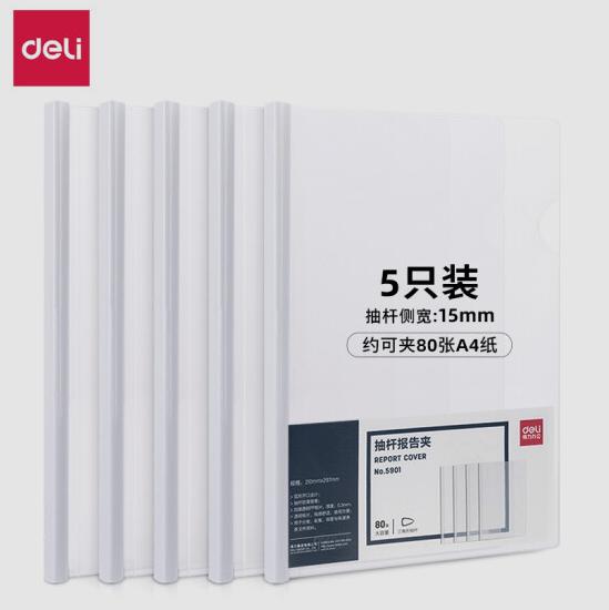 得力文具(deli)5只A4加宽加厚15mm抽杆夹文件夹