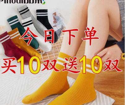 【买10送10双】袜子女韩版中筒袜秋冬加厚保暖