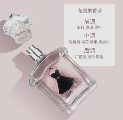 娇兰(Guerlain)小黑裙女士淡香水_价格_怎么样_评测