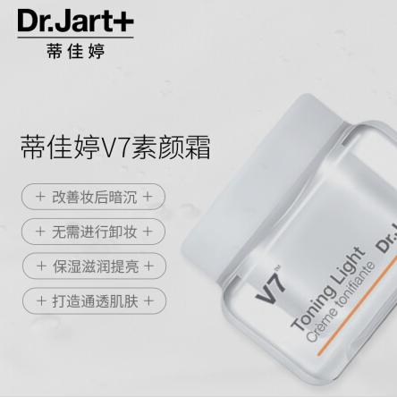 蒂佳婷(Dr.Jart+)V7素颜霜50g_价格_怎么样_评测