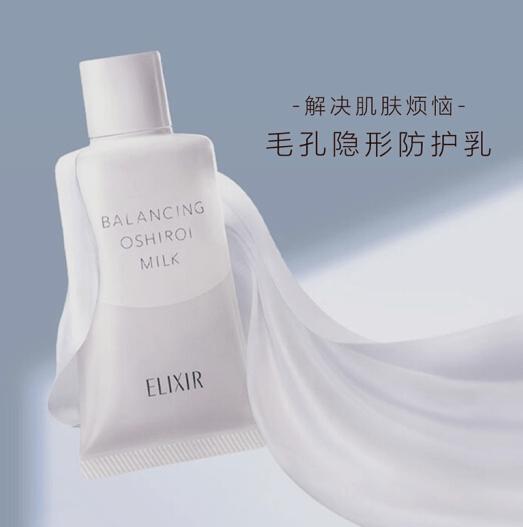 怡丽丝尔(ELIXIR)凝光漾采毛孔隐形防护乳隔离_价格_怎么样_评测