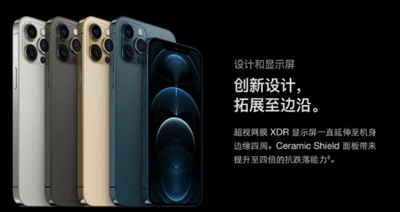 iphone12边框材质割手吗