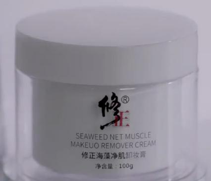 修正海藻净肌卸妆膏怎么样
