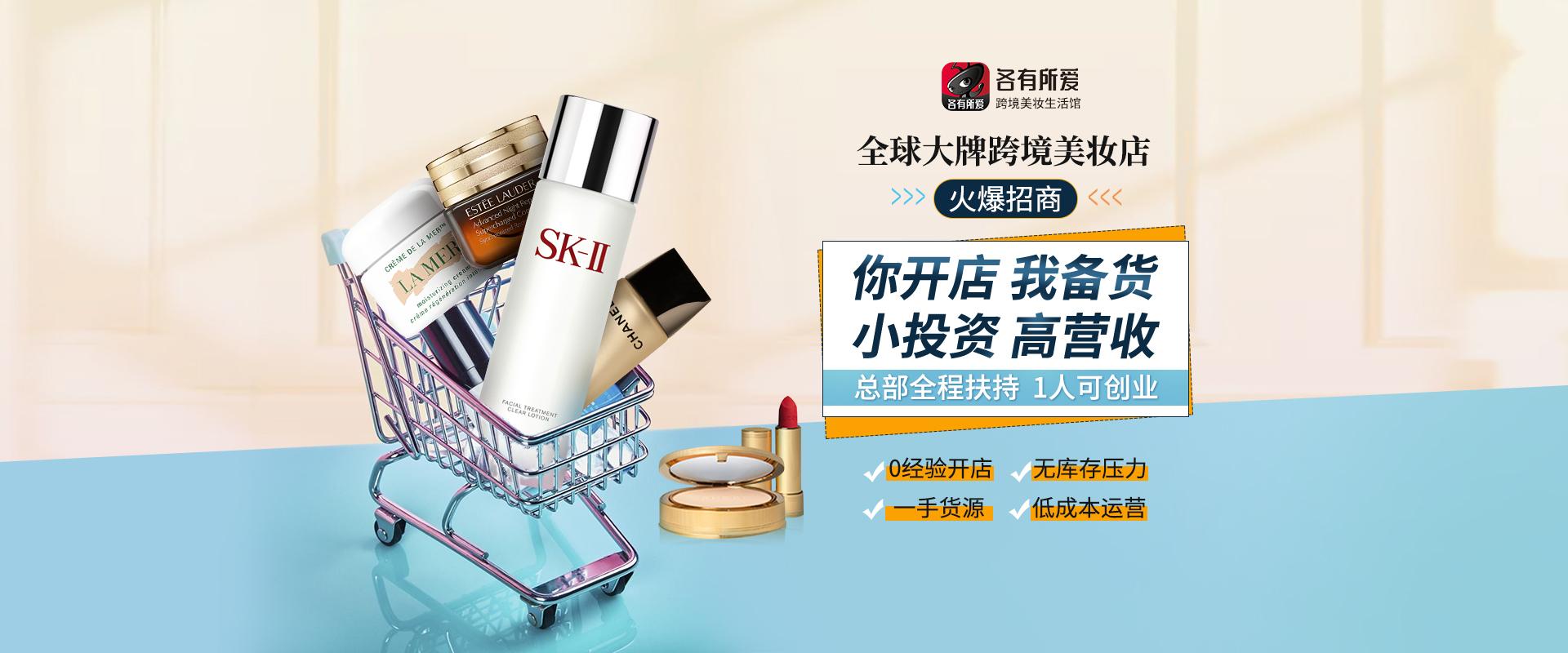 加盟开店   跨境国际生活馆是如何成功运营一家美妆店?